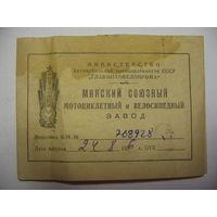 Паспорт велосипеда 1956, 1958, 1976, 3 штуки одним лотом