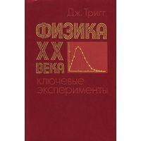 Тригг. Физика XX века. Ключевые эксперименты