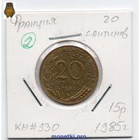 Франция 20 сантимов 1985 год - 2