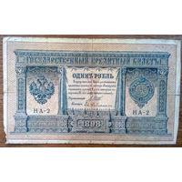 Россия, 1 рубль 1898 год, Р1, НА-2.