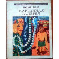 Картинная галерея. Книга из серии Библиотека советской фантастики Старт с 30 копеек без минимальной цены!