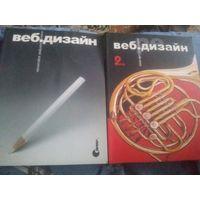 Веб дизайн две книги