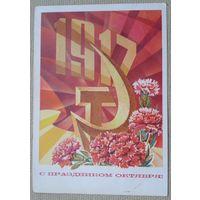 Пономарев В. С праздником Октября 1973 г. ПК пошла почту.