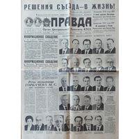 СТАРАЯ ГАЗЕТА.  ВСЕ ПАРТИЙНЫЕ БОССЫ ВМЕСТЕ.  1985 г.  СМ.ФОТО!