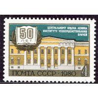СССР 1980 год. 50 лет институту усовершенствования врачей