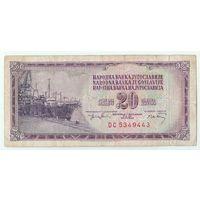 Югославия, 20 динар 1974 год.