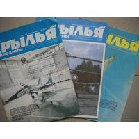 Журналы Крылья родины 1993 г. 1,2,3 выпуски. Цена указана за один журнал!!!