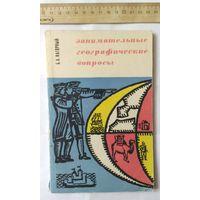 Занимательные географические вопросы (Б.А. Нагорный, 1968 г.)