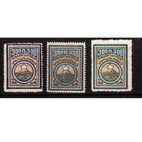 Армения-1922 (Мих.IVв)  * , 3м-разн.цвет, Гражданская война