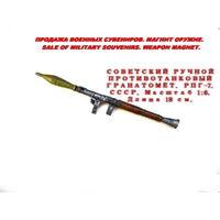 Сувенир. Магнит. Оружие. Советский ручной противотанковый гранатомёт. РПГ-7. СССР. Масштаб 1:6. Длина 18 см.