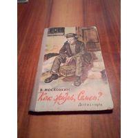 В.Московкин. Как жизнь, Семен. Детгиз. изд1961