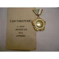 Ветеран 65-й Армии с доком.