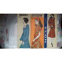"""Брошюры """"Мода"""" 1972-1979г.г."""
