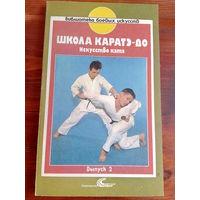 Школа каратэ-до. Искусство ката. Вып. 2