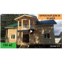 Уютный Каркасный дом под ключ 7х11м по проекту Шуя
