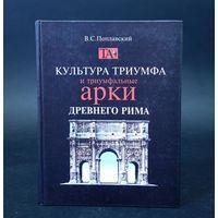 Культура триумфа и триумфальные арки Древнего Рима