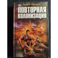 """Андрей Ливадный """"Повторная колонизация"""", фантастика"""