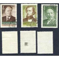 СССР 1974 Персоналии (3 марки)