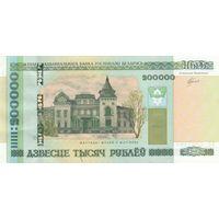 200000 рублей (выпуск 2000) ха 1207480 (UNC)