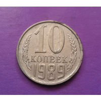 10 копеек 1989 СССР #08