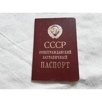Общегражданский заграничный паспорт СССР 1987г