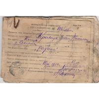 Удостоверение о регистрации радиоприемника \Родина\-1954г. и 1952г.