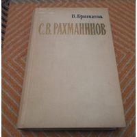 С.В. Рахманинов (книга о композиторе)