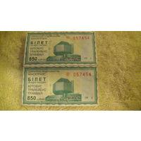 Проездные талоны две шт., сцепка 850 руб. распродажа