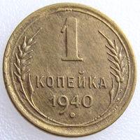 СССР, 1 копейка 1940 года, Y#105