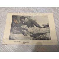 Старинная открытка. Лиана Хайд и Вилли Форст. Рига. Метрополитен.