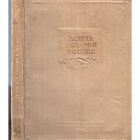 Газета в старой России, 1936 г., уменьшенный формат