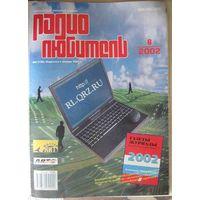 """Журнал """"Радиолюбитель"""", No6, 2002 год"""