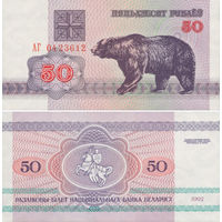 Беларусь. 50 рублей 1992 серия АГ [UNC]
