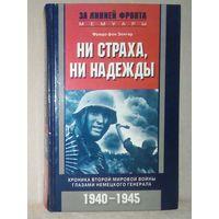 Ни страха, ни надежды. Хроника Второй мировой войны глазами немецкого генерала. 1940-1945 Ф. фон Зенгер