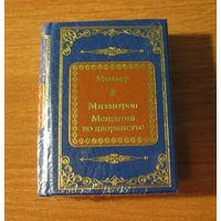 Миниатюрная книжечка! Мольер Мизантроп Мещанин во дворянстве