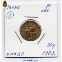 10 аво Макао 1983 года (#1)