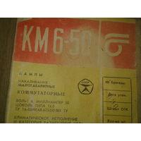 Лампа коммутаторная КМ6-50