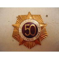 Почетный знак.ДОСААФ СССР.50 лет ОСОАВИАХИМу.