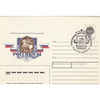 """СССР-1991- ФИЛВЫСТАВКА """"РОССИКА-91"""" (МОСКВА)"""