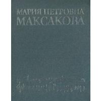 """Мария Петровна Максакова. Воспоминания. Статьи  М.""""Сов.композитор"""" 1985 г."""