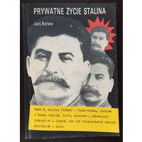 ЛИЧНАЯ ЖИЗНЬ СТАЛИНА 1989г.