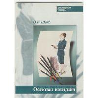 Основы  имиджа.  О.К.Шанс.  Библиотека успеха. Москва. 2002.