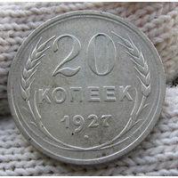 20 копеек 1927 отличные