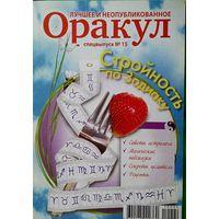 """Журнал """"ОРАКУЛ"""", спецвыпуск 15"""