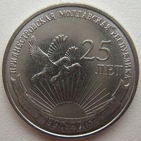 Приднестровье 1 рубль 2015 г. 25 лет образования ПМР