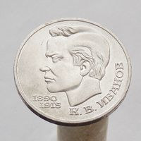1 рубль 1991 К.В.Иванов.