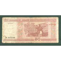 50 рублей ( выпуск 2000 ), серия Хм
