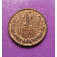 1 копейка 1991 Л СССР #04