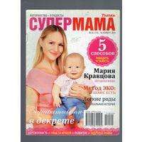 Супер мама 22 2014