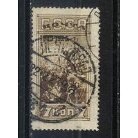 СССР 1925 20 лет революции 1905г. #110А